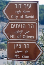 Rambu jalan di Israel tiga bahasa Ibrani, Arab dan Inggris